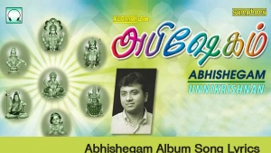 Abhishekam unnikrishnan songs lyrics